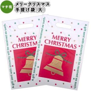 メリークリスマス手提げ袋(大)  景品 粗品 プレゼント 袋 包装 ラッピング