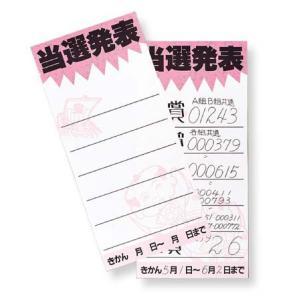 当選発表ポスター|sakuranboya