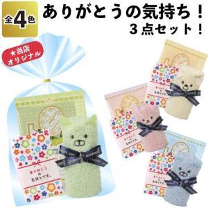 ありがとうの気持ち!3点セット  景品 粗品 タオル 入浴料 綿棒 結婚式 プチギフト sakuranboya
