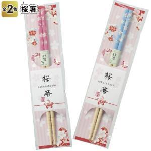 桜箸  景品 粗品 春 プチギフト プレゼント イベント sakuranboya