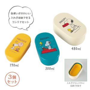 スヌーピー コンテナセット  景品 粗品 販促品 記念品 プ...
