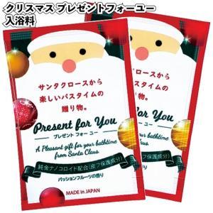 メリークリスマス プレゼントフォーユー入浴料  景品 粗品 入浴剤 お風呂 サンタ