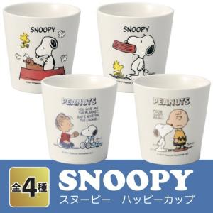 スヌーピー ハッピーカップ  景品 粗品 食器 コップ キッチン snoopy かわいい キャラクター 陶器