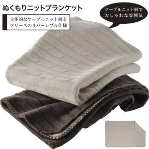 ぬくもりニットブランケット  景品 粗品 防寒 ひざ掛け ギフト フリース|sakuranboya