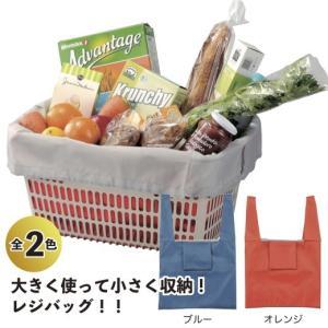 大きく使って小さく収納!レジバッグ  景品 粗品 買い物バッグ エコバッグ 折り畳みバッグ|sakuranboya