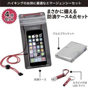 まさかに備える防滴ケース4点セット   景品 粗品 スマホ 携帯電話 防水ケース カバー アルミブランケット|sakuranboya