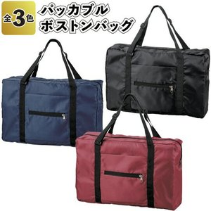 パッカブル ボストンバッグ  景品 粗品 通学 通勤 旅行バッグ エコバッグ|sakuranboya
