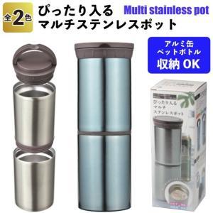 ぴったり入るマルチステンレスポット  景品 粗品 真空構造 水筒 ランチ お弁当 フードポット|sakuranboya