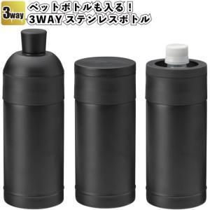 ペットボトルも入る!3WAYステンレスボトル  景品 粗品 イベント 夏 スポーツ タンブラー ボトルホルダー|sakuranboya