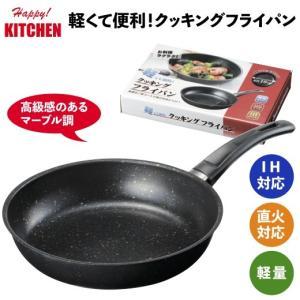 軽くて便利!クッキングフライパン  景品 粗品 フライパン 料理 IH対応 直火対応|sakuranboya