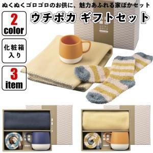 ウチポカ ギフトセット  景品 粗品 ブランケット マグカップ ルームソックス ギフトボックス 記念品|sakuranboya