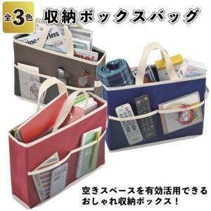 収納ボックスバッグ  景品 粗品 収納BOX トートバッグ お片づけ 整頓|sakuranboya