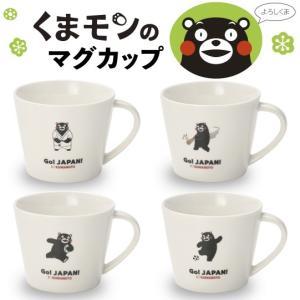 くまモン マグカップ  景品 粗品 熊本 ご当地 ゆるキャラ コップ 食器 sakuranboya