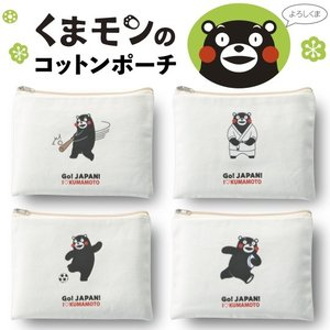 くまモン コットンポーチ  景品 粗品 小物入れ 化粧ポーチ 熊本県 ゆるキャラ|sakuranboya