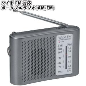 ワイドFM対応ポータブルラジオ(AM/FM)  景品 粗品 震災 防災 災害 緊急時|sakuranboya