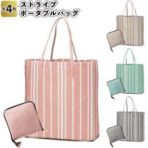ストライプ ポータブルバッグ  景品 粗品 折りたたみ 買い物バッグ ショッピング エコバッグ|sakuranboya