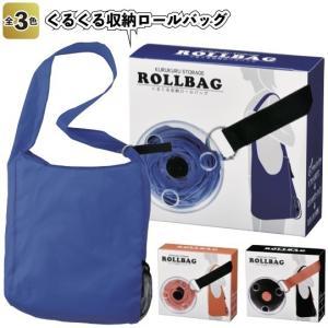 1個あたり298円 送料無料 くるくる収納ロールバッグ144個セット  景品 粗品 買い物バッグ エコバッグ 折り畳みバッグ 収納バッグ|sakuranboya