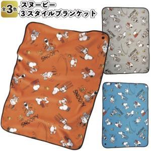 スヌーピー 3スタイルブランケット  景品 粗品 防寒 snoopy ひざ掛け 毛布 ボタン付|sakuranboya