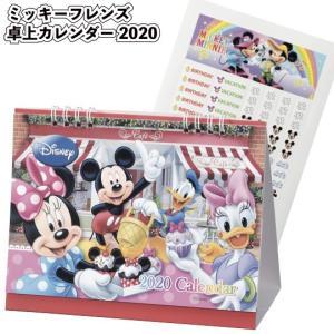 ミッキーフレンズ卓上カレンダー2020  景品 粗品 2020年 ディズニー|sakuranboya