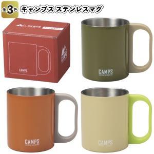 キャンプス ステンレスマグ  景品 粗品 マグカップ コップ アウトドア キャンプ