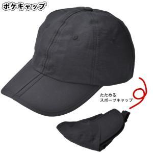 ポケキャップ  景品 粗品 折り畳み 帽子 ランニング ウォーキング スポーツ アウトドア|sakuranboya