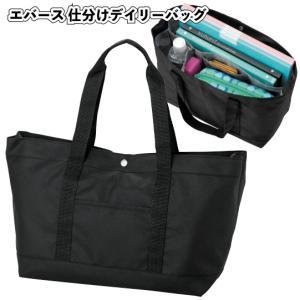 エバース 仕分けデイリーバッグ  景品 粗品 仕事用カバン シンプルバッグ 肩掛け 書類入れ|sakuranboya