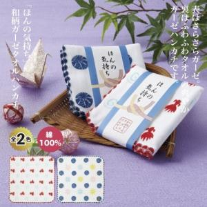 【商品説明】 ■サイズ:約23×23cm ■材 質:綿100% ■荷 姿:紙帯巻き透明袋入 ■ 色 ...