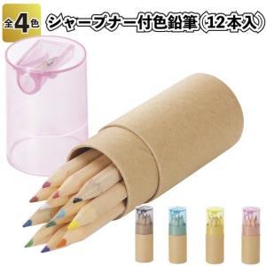 シャープナー付色鉛筆12色入 景品 粗品 文房具...の商品画像