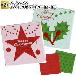 クリスマス ハンドタオル(スタードット)  景品 粗品 ハンカチ イベント プチギフト サンタ ツリー sakuranboya