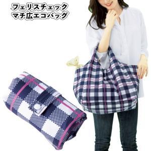 フェリスチェック マチ広エコバッグ  景品 粗品 食品バッグ 買い物バッグ|sakuranboya