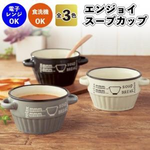 エンジョイ スープカップ  景品 粗品 食器 コップ キッチン sakuranboya