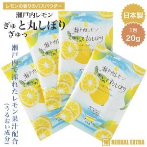 瀬戸内レモン ぎゅぎゅっと丸しぼり入浴剤 景品 ...の商品画像