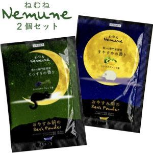 ねむね-nemune- 入浴料2種セット  景品 粗品 入浴剤 日本製 バス お風呂 ギフト フィード 入浴用化粧品 sakuranboya