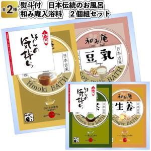 のしシール付 日本伝統のお風呂 和み庵入浴料 2個組セット  景品 粗品 販促品 記念品 プチギフト お風呂用品 入浴剤