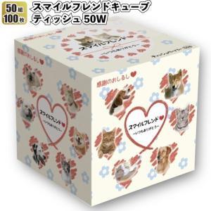 スマイルフレンドキューブティッシュ50W 100箱セット  景品 粗品 プチギフト ノベルティー ボックスティッシュ 犬 猫|sakuranboya