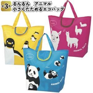 るんるんアニマル 小さくたためるエコバッグ  景品 粗品 折りたたみ 買い物バッグ ショッピング|sakuranboya