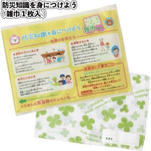 防災知識を身につけよう(雑巾1枚入)  景品 粗品 掃除 災害 防災訓練 記念品|sakuranboya