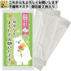 これからもよろしくお願いします 不織布マスク(個包装2枚入)  景品 粗品 衛生 風邪 プチギフト 挨拶 イベント 名刺ポケット付 sakuranboya