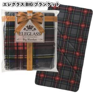 エレグラス BIGブランケット  景品 粗品 防寒 ひざ掛け 男女兼用 大判 プチギフト|sakuranboya