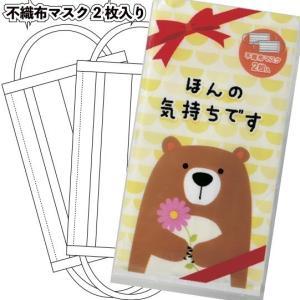 1個あたり30円送料無料 ほんの気持ちです 不織布マスク2枚入1000セット  景品 粗品 衛生 風邪予防 プチギフト|sakuranboya