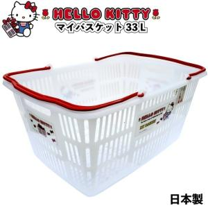 ハローキティ マイバスケット33L  景品 粗品 kttiy スーパー カゴ エコバッグ 買い物カゴ 日本製|sakuranboya