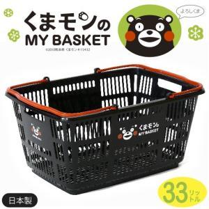 くまモンのマイバスケット33L  景品 粗品 販促品 記念品 プチギフト 買い物 レジャー レジカゴ...