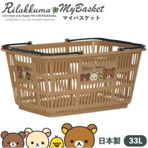リラックマ マイバスケット33L  景品 粗品 サンエックス スーパー カゴ 買い物 レジカゴ 日本...