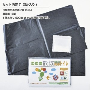 あんしん携帯トイレ  景品 粗品 販促品 記念品 プチギフト 防災グッズ 災害対策|sakuranboya