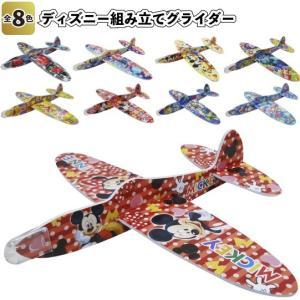 ディズニー組み立てグライダー  景品 粗品 工作 飛行機 ミッキー ミニー 子供会 おもちゃ|sakuranboya