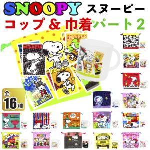 スヌーピー コップ&巾着パート2  景品 粗品 給食袋 小物入れ 洗面台 sakuranboya