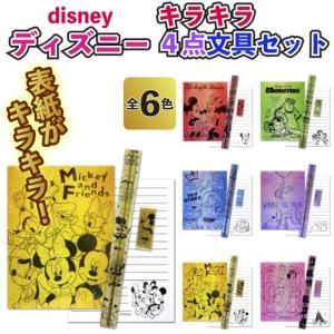 ディズニーキラキラ4点文具セット  景品 粗品 文房具 鉛筆 ディズニー