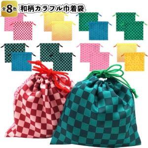 和柄カラフル巾着袋  子供会 景品 粗品 給食袋 小物入れ 市松模様