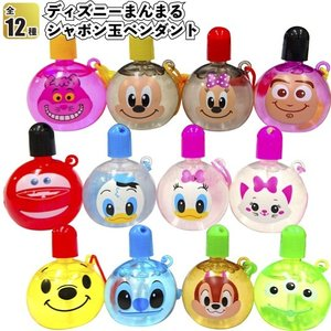 ディズニーまんまるシャボン玉ペンダント  景品 粗品 しゃぼん玉 玩具 おもちゃ ミッキー sakuranboya