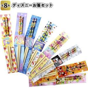 ディズニー お箸セット  景品 粗品 ミッキー プチギフト プレゼント イベント sakuranboya